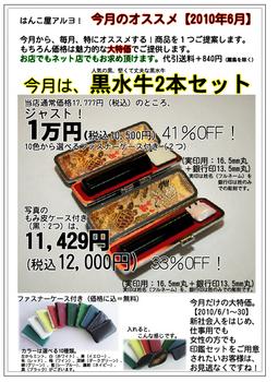 1006今月のオススメ.jpg