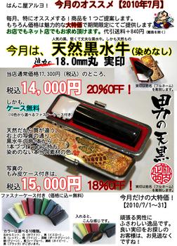 201007オススメ 天黒18 blog.jpg