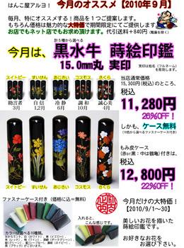 201009 オススメ 蒔絵花 1000.jpg