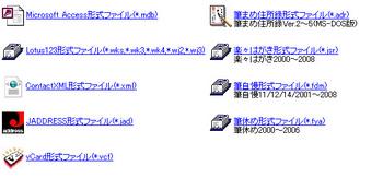 他形式の取り込み2.jpg