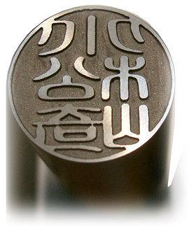 彫刻事例 小松崎.jpg